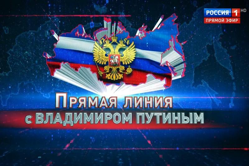 Более 1,5 млн вопросов уже поступило в колл-центр прямой линии с Президентом России