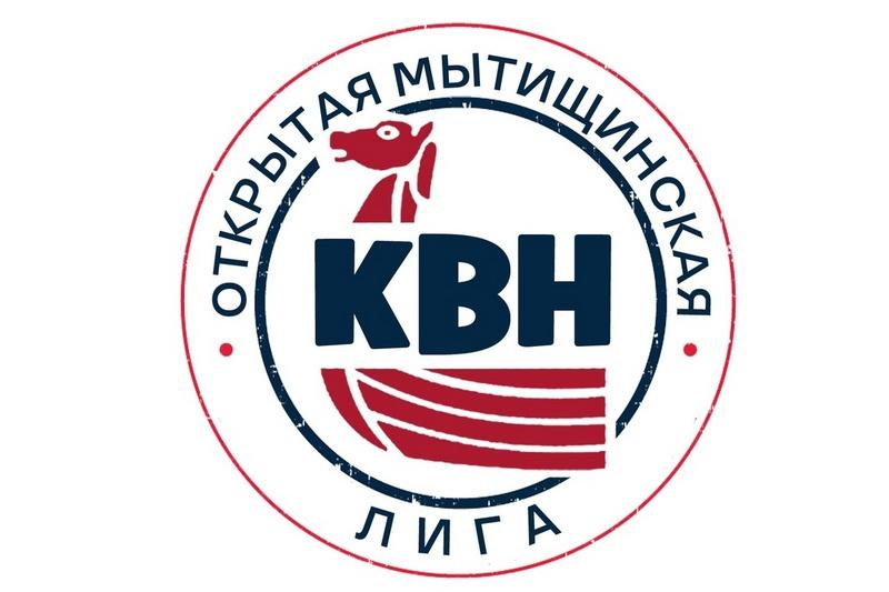 Команда из Ангарска примет участие в Осеннем кубке КВН главы городского округа Мытищи