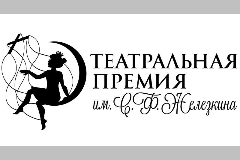 На соискание премии имени Станислава Железкина направлено 57 заявок от коллективов