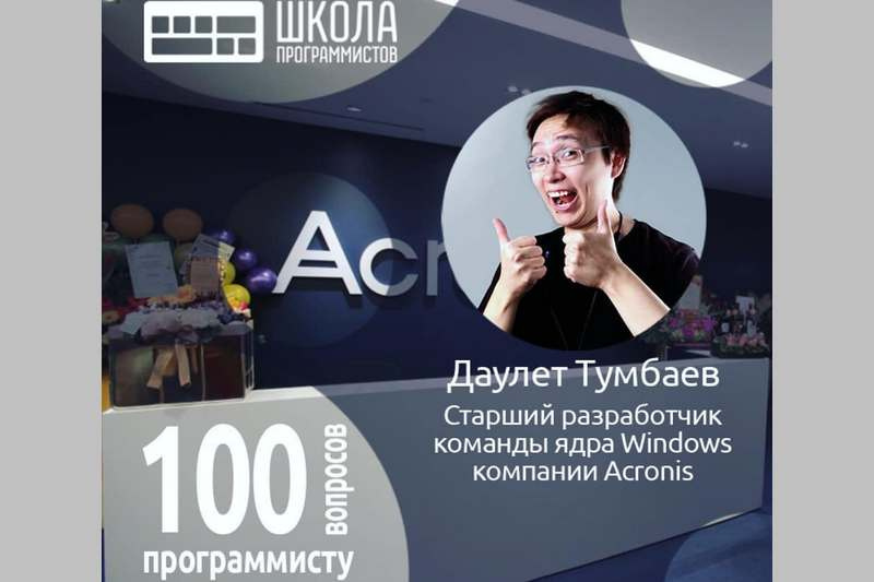 Школа программистов приглашает на лекцию старшего разработчика компании Acronis