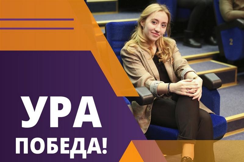 Председатель студенческого совета РУКа Андриана Лембей стала победителем регионального конкурса