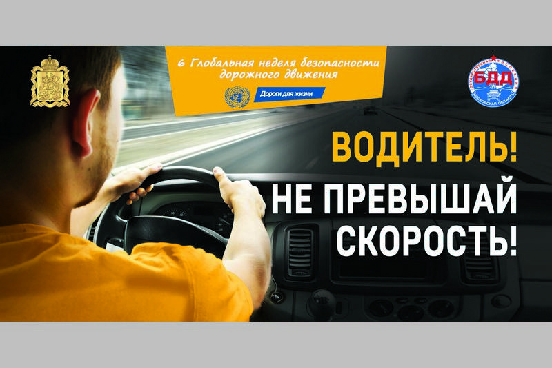 Сотрудники ГИБДД призвали водителей к снижению скорости ради сохранения жизни пешеходов