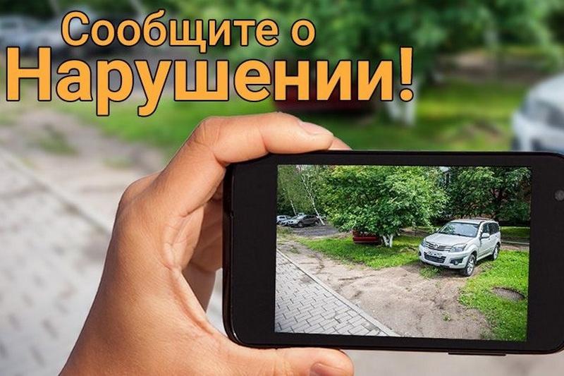 Мытищинцы могут сообщить о нарушении правил парковки с помощью мобильного приложения